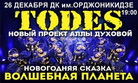 Todes ��������� �������
