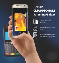 Cервис Samsung Pay теперь доступен держателям карт Mastercard Кредит Урал Банка