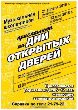 Выберите свой путь в Музыку! Школа-лицей при Магнитогорской Консерватории приглашает на День открытых дверей