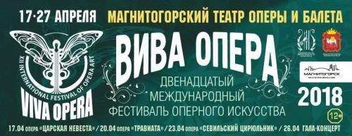 Магнитогорск услышит звезд «Ла Скала» и Большого театра. Стартовала XII «Вива опера»