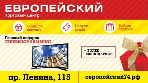 Делай покупки — получай подарки! Торговый центр «Европейский» дарит подарки всем участникам акции!