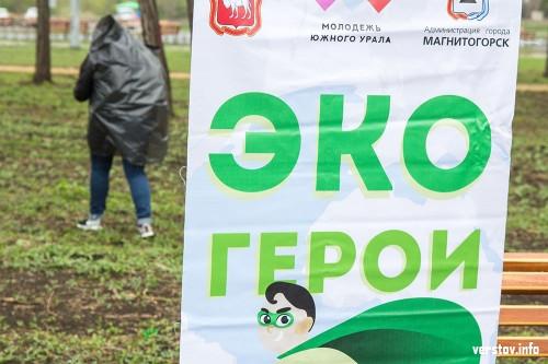 Молодежь избавила парк от веток. В Магнитогорске «экогерои» прошли очередной квест