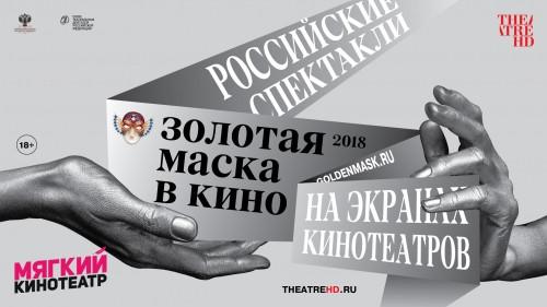 Тимофей Трибунцев: «Барабаны в ночи». «Золотая маска» в Мягком кинотеатре!