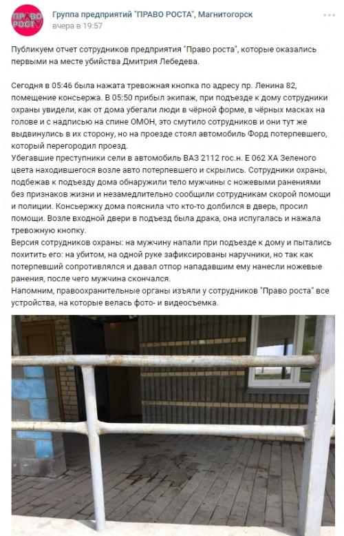 Понадобилось меньше суток. Задержаны подозреваемые в убийстве у дома на проспекте Ленина