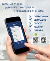 Система «КУБ-iBank» от Кредит Урал Банка: теперь и мобильная версия!