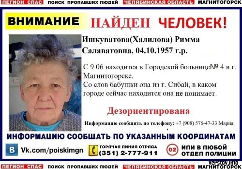 В каком городе находится – не знает. В Магнитогорске волонтеры ищут родственников пенсионерки из Сибая