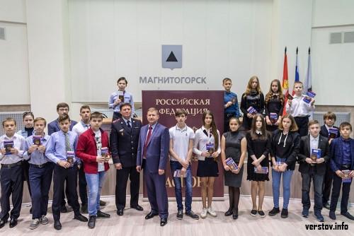Граждан России прибыло. 21 юному магнитогорцу вручили главный документ