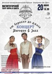 «Baroque & Jazz». Магнитогорцы смогут отправиться в музыкальное путешествие вместе с «Портретами Фа Диез»