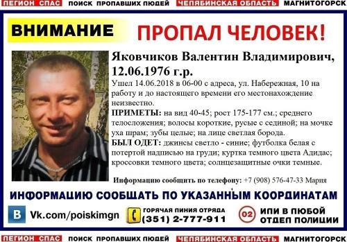 Ушел на работу и пропал. В Магнитогорске ищут 42-летнего мужчину