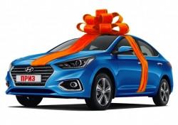 Дарим подарки в честь юбилея Банка - шанс выиграть автомобиль есть у каждого!