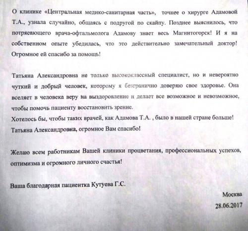 Едут даже из Москвы. Пациентка оценила высокие стандарты оказания медпомощи в офтальмологическом центре