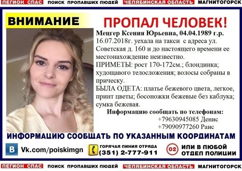 Поиски продолжаются. Пропавшая в Магнитке женщина прилетела из США в гости к родителям