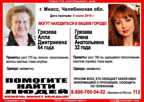 Их ищут уже 11 дней. Пропали еще две жительницы Магнитогорска