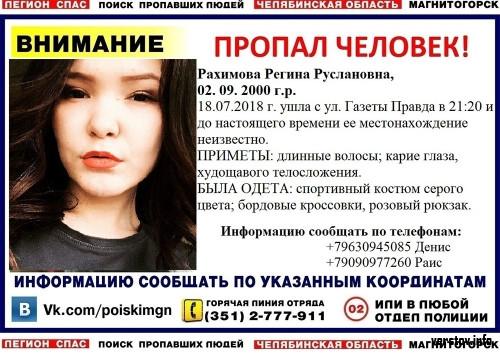 Исчезла с розовым рюкзаком. В Магнитогорске волонтеры разыскивают 17-летнюю девушку