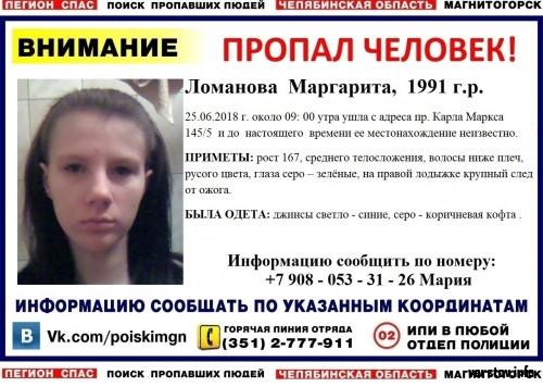 Второй месяц пошел. В Магнитогорске ищут 27-летнюю Маргариту Ломанову