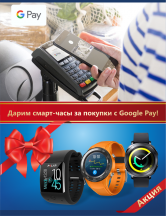 Дарим смарт-часы за покупки с Google Pay! Акция от Кредит Урал Банка