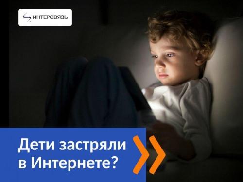 Дети застряли в Интернете? Как вытащить ребенка из Сети?