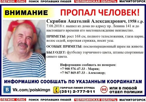 Ушел из дома почти две недели назад. В Магнитогорске волонтеры ищут 60-летнего мужчину с усами