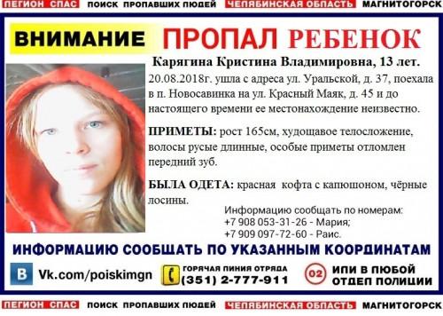 Худенькая, передний зуб со сколом. В Магнитогорске ищут пропавшую 13-летнюю девочку
