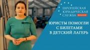 Правовая защита + дополнительный заработок. «Европейская Юридическая Служба» приглашает магнитогорцев к сотрудничеству