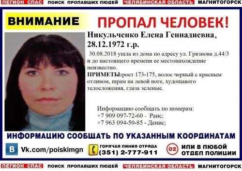 Пропала в конце августа. В Магнитогорске ищут 45-летнюю женщину