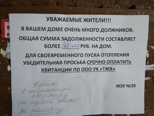 «Приходит заявка, мы включаем». В Магнитогорске тепло пришло в четыре социальных учреждения