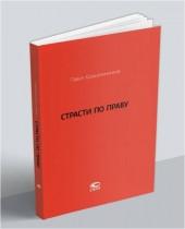 «Страсти» от депутата Госдумы. Крашенинников представит в Магнитогорске свою новую книгу