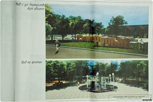 Первоначальный проект почти не изменился. Началась реконструкция сквера имени Б. Ручьева