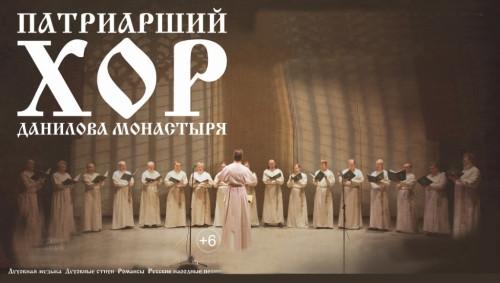 Душевней не бывает! Хор Данилова монастыря готов порадовать магнитогорцев своими шедеврами