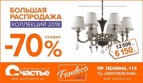 Ослепительная распродажа! В сети салонов света и декора FANDECO скидки до 70%