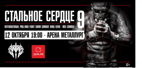 При поддержке «Дом.ru». В Магнитогорске определят лучших бойцов Комбат Лиги