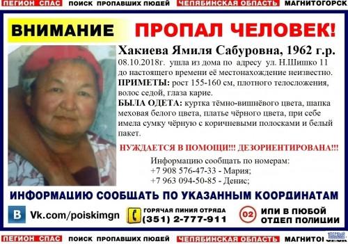 Она дезориентирована. В Магнитогорске ищут жительницу Кизильского района