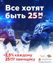 Успейте принять участие в акции! Кредит Урал Банк снижает ставку по кредиту каждому 25-му заемщику