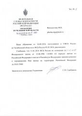 Сегодня заседание в Челябинске. Магнитогорский суд отказал ополченцу ДНР во временном убежище