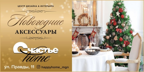 Совсем скоро Новый год! Спешите за новогодним декором и сказочными подарками!