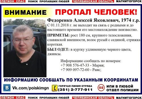 Его ищут неделю. В Магнитогорске волонтеры разыскивают 44-летнего мужчину