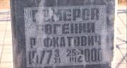В списках значится. Навечно. Совет ветеранов городского УМВД и компания «Долг» навестили своего героя в Обручевке