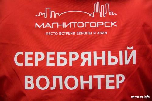 Поздравить пришли первые лица. В Магнитогорске «серебряные» волонтеры обрели свой «дом»