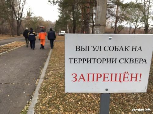 В магнитогорских скверах запретили выгул собак. Даже таблички поставили