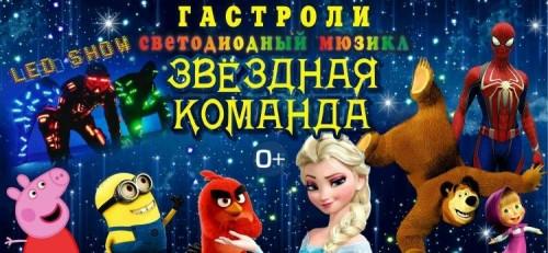 Единственное представление! Грандиозное светодиодное шоу кукол-гигантов готовится в Магнитке