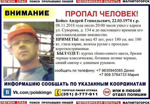 Забрал ребенка из детского сада и пропал. В Магнитогорске волонтеры разыскивают отца с двухлетним сыном