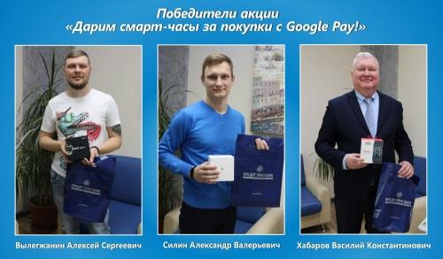 Акция «Дарим смарт-часы за покупки с Google Pay» завершена. Кредит Урал Банк поздравляет победителей!