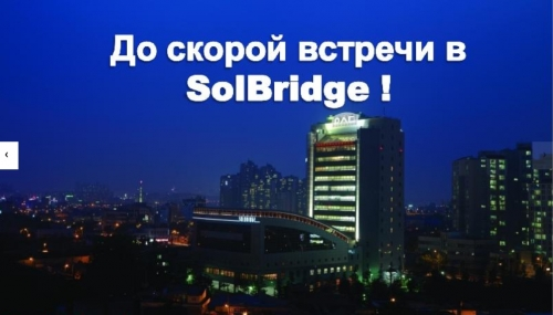 Обучение в Южной Корее! Solbridge International School of Business приглашает магнитогорских выпускников