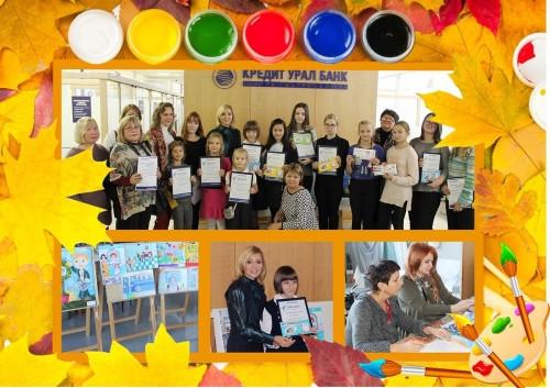 Банк глазами детей: награждены победители конкурса рисунков к юбилею Кредит Урал Банка
