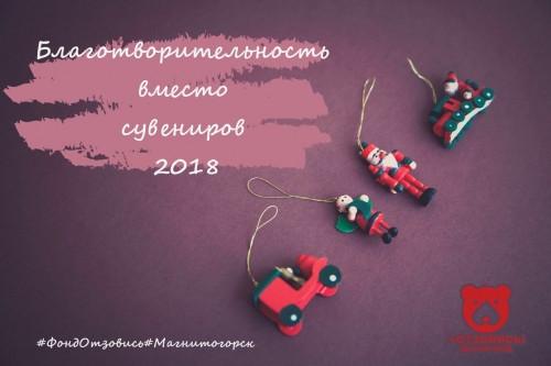 Что важнее под Новый год успеть купить подарки или сделать добрые дела? Есть отличный способ совместить!