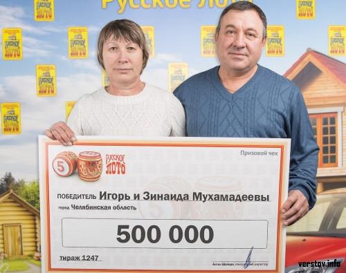 «Кто возьмет билетов пачку…» Житель Карталов выиграл полмиллиона рублей в лотерею