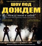 Шоу высшего уровня! Виртуозы танцевального искусства покажут магнитогорцам незабываемый спектакль