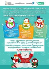 Подарите детям праздник. В Магнитке объявили акцию по сбору подарков детям-сиротам