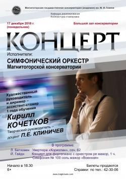 Худрук — в деле. Магнитогорская консерватория приглашает ценителей симфонической музыки