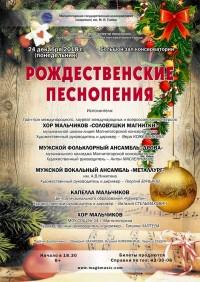 «Рождественские песнопения». Исключительно мужские коллективы выступят со сцены консерватории